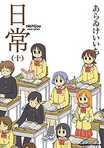 日常(10) (角川コミックス・エース)