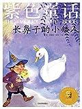 紫色童话:长鼻子的小矮人