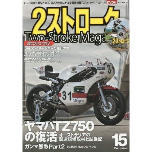2ストロークマガジン Vol.15 (NEKO MOOK)