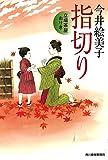 指切り 立場茶屋おりき (ハルキ文庫 い 6-27 時代小説文庫)