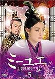 ミーユエ 王朝を照らす月 DVD-SET5[DVD]