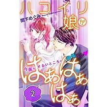 ハコイリ娘がはぁはぁはぁ 分冊版(2) (姉フレンドコミックス)