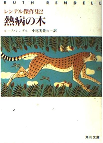 熱病の木 (角川文庫―レンデル傑作集)の詳細を見る