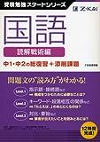 Z会受験勉強スタートシリーズ国語読解戦術編中1・中2の総復習+添削課題
