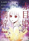 赤目姫の潮解 (バーズコミックス スペシャル)