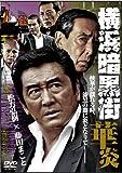 横浜暗黒街 華炎[DVD]