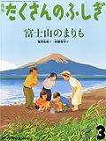 富士山のまりも (月刊 たくさんのふしぎ 2014年 03月号)