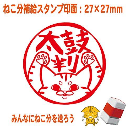 既製品 太鼓判 ねこブラザースタンプ印字面27×27mmインク朱色 SNM-030300159