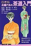 まんが お嬢さまの茶道入門 (センスアップコミック)