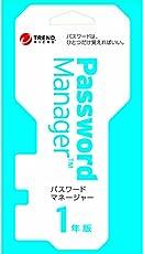 パスワードマネージャー (最新) | 1年版