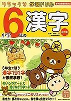 リラックマ学習ドリル小学6年の漢字 改訂版