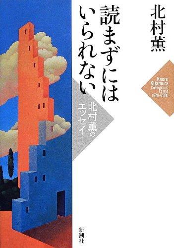 読まずにはいられない—北村薫のエッセイ