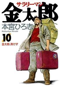サラリーマン金太郎 10巻 表紙画像