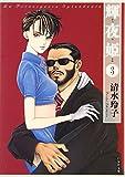 輝夜姫 (第3巻) (白泉社文庫 (し-2-18))