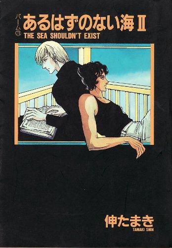 パーム (3) あるはずのない海 (2) (ウィングス・コミック文庫)の詳細を見る