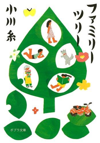 ([お]5-3)ファミリーツリー (ポプラ文庫)の詳細を見る