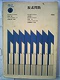 工科の数学〈第4〉複素関数 (1969年)