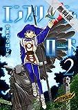 エンブリヲン・ロード(2)【期間限定 無料お試し版】 (サンデーGXコミックス)