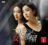二人の女の部屋 DVD-BOX1[DVD]