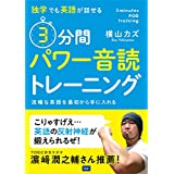 独学でも英語が話せる 3分間パワー音読トレーニング