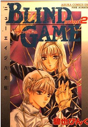ブラインド・ゲーム―ニューエイジ八犬伝 (Stage 2) (Asuka comics DX)の詳細を見る