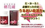 和漢コラーゲン(生薬名:アキョウ/阿膠)美容・健康サプリ「桃花姫(300mg×180粒)」