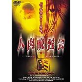 人肉晩餐会 3PEOH15 [DVD]