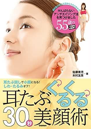 耳たぶ の シワ