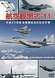 航空観閲式'11 [DVD]