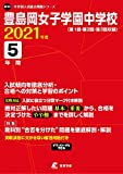 豊島岡女子学園中学校 2021年度 【過去問5年分】 (中学別 入試問題シリーズM12)