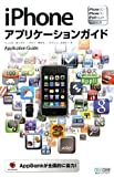 iPhoneアプリケーションガイド iPhone 3GS/iPhone 3G/iPod touch対応版
