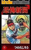 恐怖新聞(7)