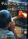 チルチンびと 2010年 01月号 [雑誌] 画像