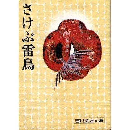 さけぶ雷鳥 (吉川英治文庫 (20))