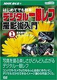 DVD>デジタル一眼レフ撮影術入門 1―NHK趣味悠々 基本操作をマスターしよう