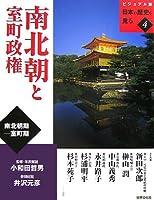 南北朝と室町政権 (ビジュアル版 日本の歴史を見る)