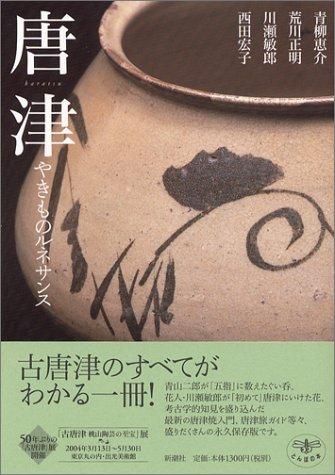 〈とんぼの本〉 唐津 やきものルネサンスの詳細を見る