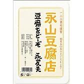 永山豆腐店 豆腐をどーぞ