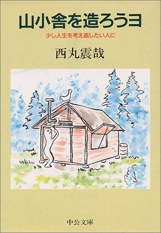 山小舎を造ろうヨ―少し人生を考え直したい人に (中公文庫)の詳細を見る