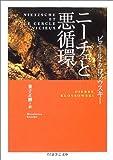 ニーチェと悪循環 (ちくま学芸文庫)