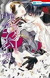 シスターとヴァンパイア 1 (花とゆめコミックス)