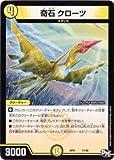 デュエルマスターズ/DMSP-01/11/奇石 クローツ