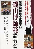 第10回国際合気道大会 磯山博師範講習会 [DVD]