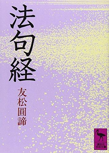 法句経 (講談社学術文庫)の詳細を見る