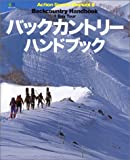 バックカントリー・ハンドブック (Vol.1) (エイムック—Action sports manual (775))