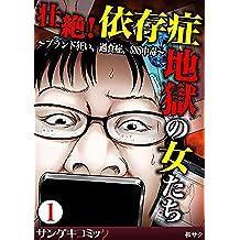 壮絶!依存症地獄の女たち~ブランド狂い、過食症、SNS中毒~ :1 (サンゲキコミック)