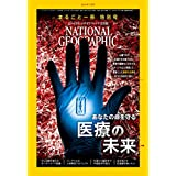 ナショナル ジオグラフィック日本版 2019年1月号
