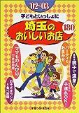 子どもといっしょに埼玉のおいしいお店180〈'02~'03〉