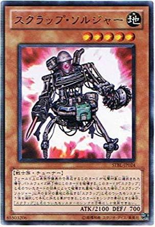 遊戯王 STBL-JP024-R 《スクラップ・ソルジャー》 Rare