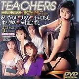 T・E・A・C・H・E・R・S ~ティーチャーズ~ [DVD]